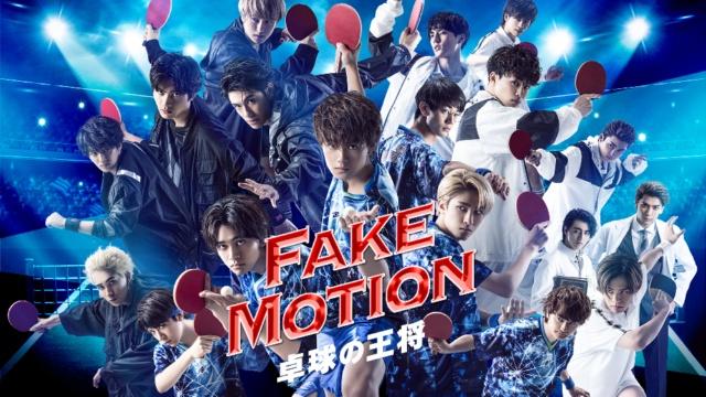 【国内ドラマ無料視聴】FAKE MOTION -卓球の王将-