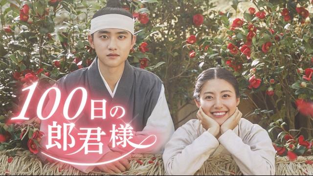 【コメディ 映画】100日の郎君様