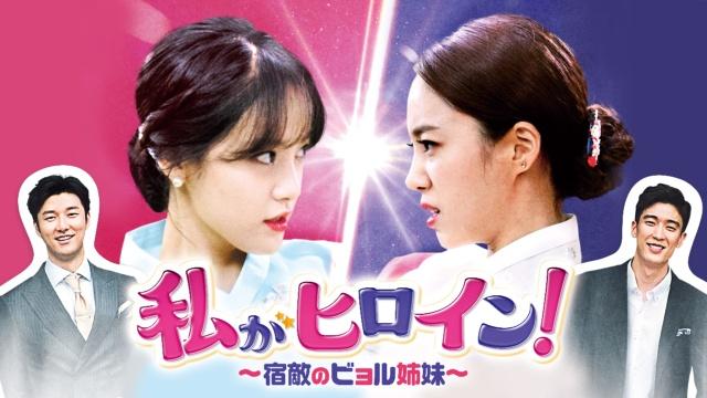 【ヒューマン 映画】私がヒロイン!~宿敵のビョル姉妹~