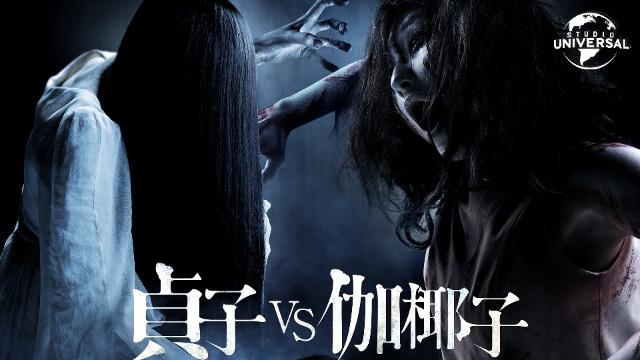 【ホラー 映画 人気】貞子vs伽椰子