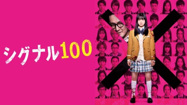【ホラー 映画 人気】シグナル100
