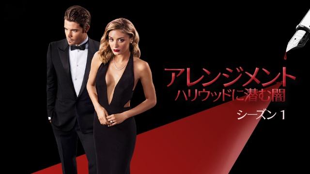 【セクシー 映画】アレンジメント ハリウッドに潜む闇