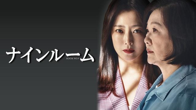 【セクシー 映画】ナインルーム