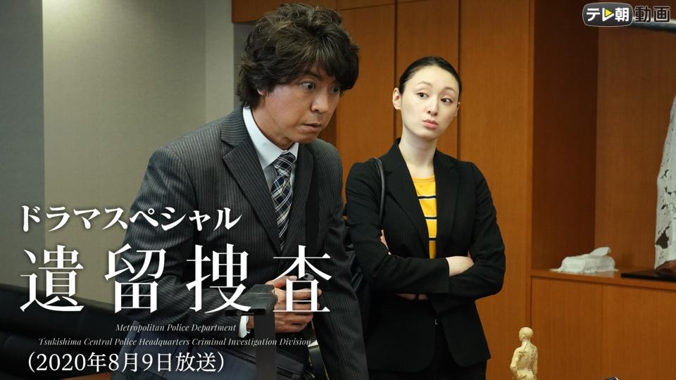 遺留捜査 スペシャル(2020年8月9日放送)|動画を見るならdTV -公式サイト