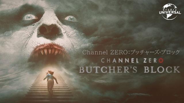 【ホラー 映画 人気】Channel ZERO:ブッチャーズ・ブロック