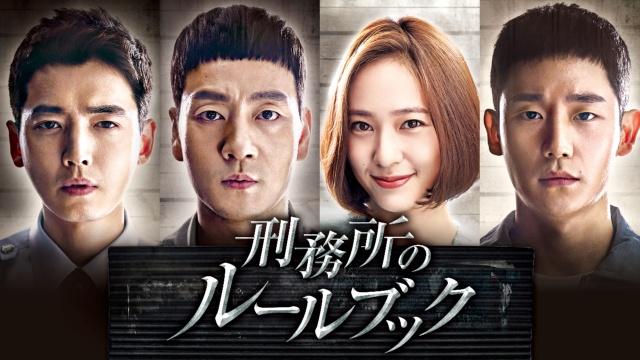 【ヒューマン 映画】刑務所のルールブック