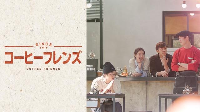 【韓国 映画】コーヒーフレンズ