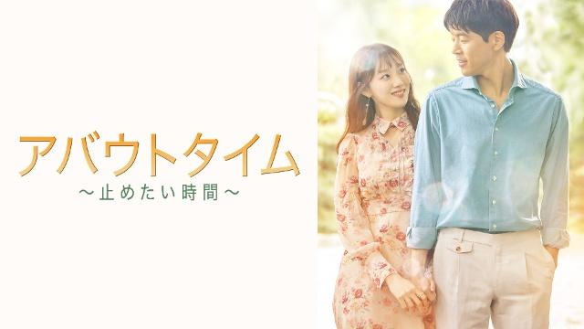 【恋愛 映画 おすすめ】アバウトタイム~止めたい時間~