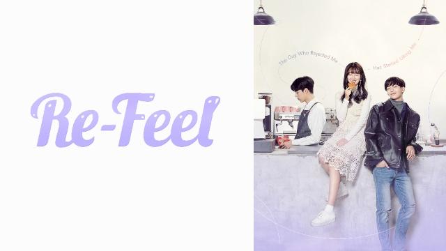 【コメディ 映画】re-feel