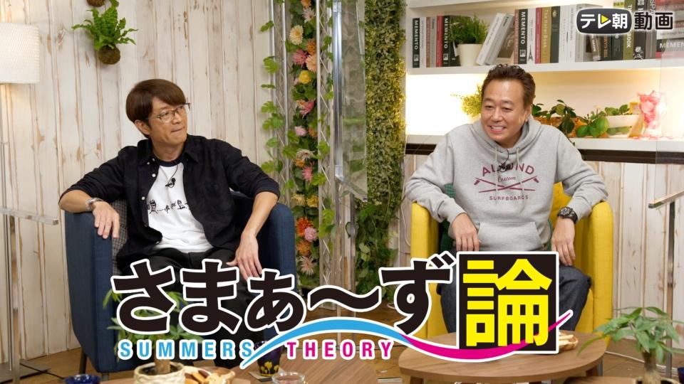さまぁ~ず論 動画 2020年12月21日 201221