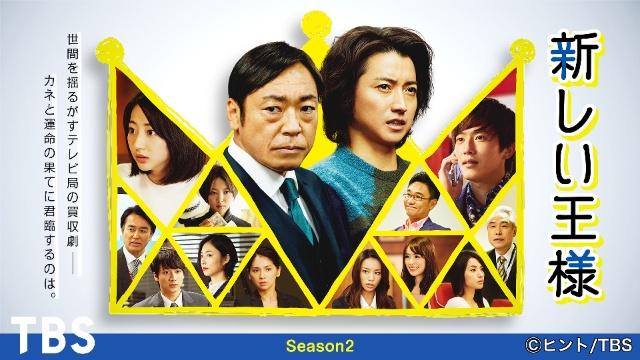 【国内ドラマ無料視聴】新しい王様 Season2
