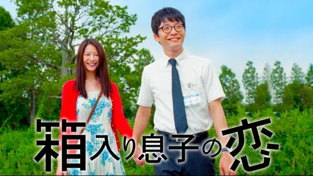 【恋愛 映画 おすすめ】箱入り息子の恋