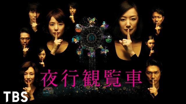 V (2009年のテレビドラマ)のエピソード一覧