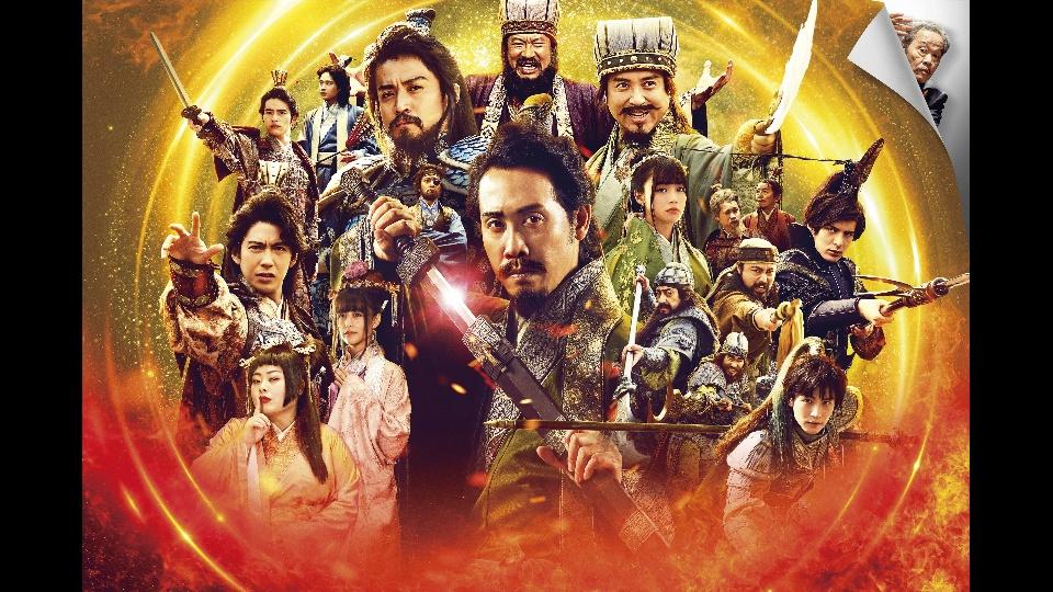 三国志映画 映画「新解釈 三国志」を見ての感想