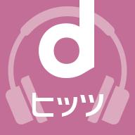 動画を見るならdTV 【お試し無料...